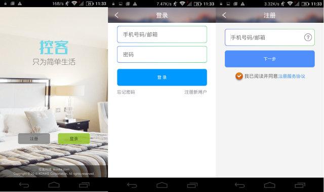 Konke_Mini_K_Android_App